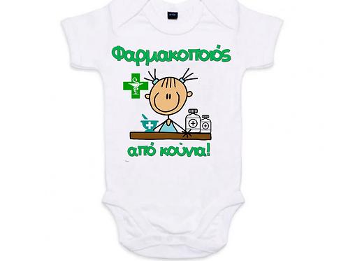 Φορμάκι / T-shirt παιδικό Φαρμακοποιός με στάμπα