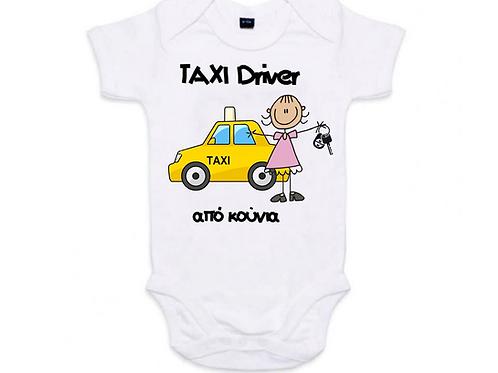 Φορμάκι / T-shirt παιδικό TAXI DRIVER με στάμπα
