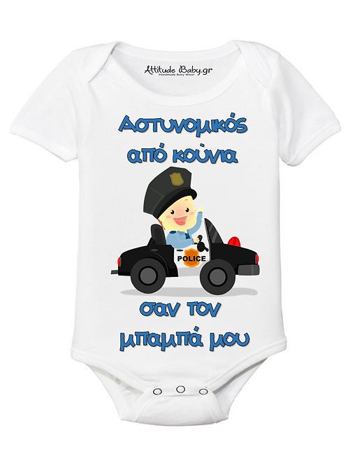Φορμάκι / T-shirt παιδικό Aστυνομικός με στάμπα