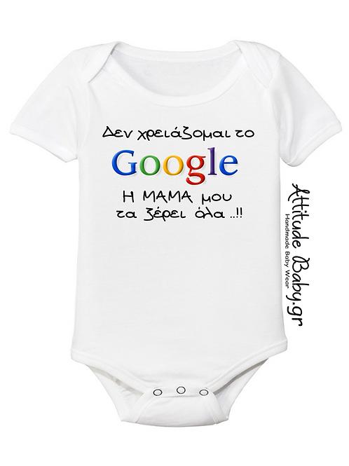 Φορμάκι / T-shirt παιδικό Google με στάμπα