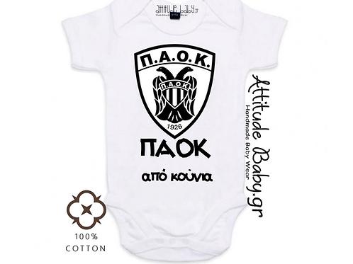 Φορμάκι / T-shirt παιδικό