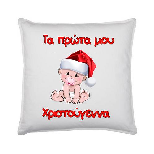 Μαξιλάρια Χριστουγεννιάτικα
