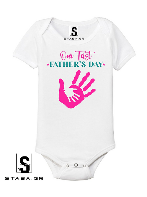 Φορμάκι / T-shirt παιδικό Fathers day με στάμπα