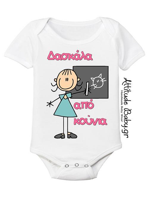Φορμάκι / T-shirt παιδικό Δασκάλα με στάμπα