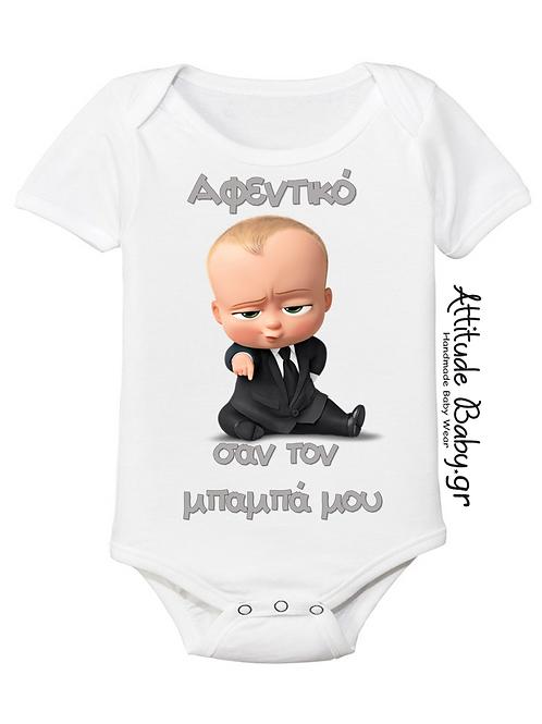 Φορμάκι / T-shirt παιδικό Αφεντικό με στάμπα