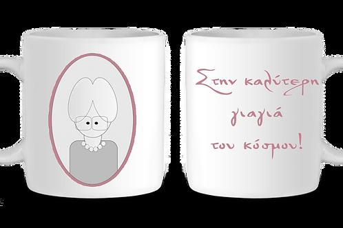Κούπα για γιαγιά