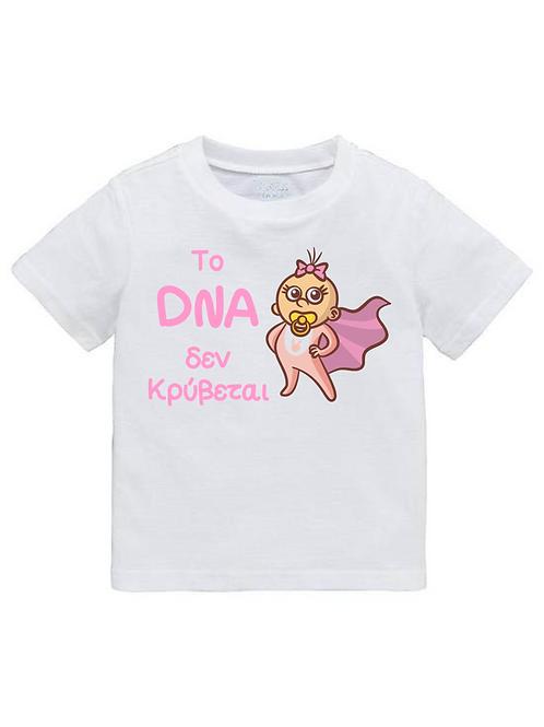 Παιδικό Μπλουζάκι DNA