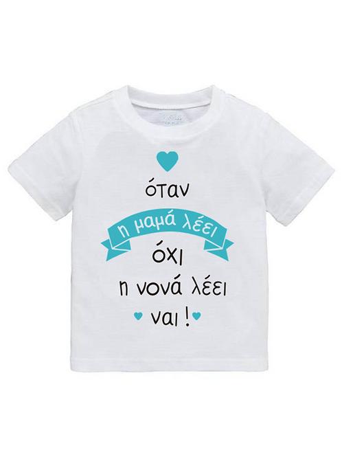 Παιδικό Μπλουζάκι νονά
