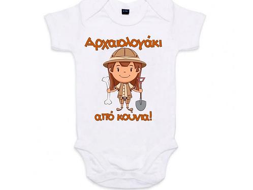 Φορμάκι / T-shirt παιδικό Αρχαιολογάκι με στάμπα