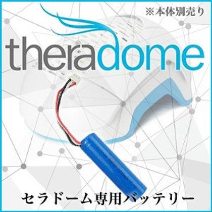 Theradome LH80 PRO 専用バッテリー
