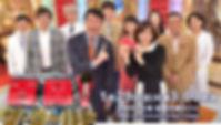 百聞ザワールド 日本テレビ