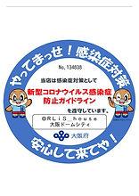 感染防止ステッカー(大阪ドーム).jpg