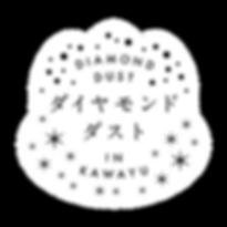 Daiamond_Dust_in_Kawayu_VI_white.png