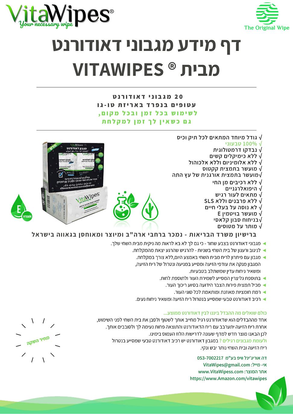 דף מידע על מגבוני דאודורנט של ® VitaWipe
