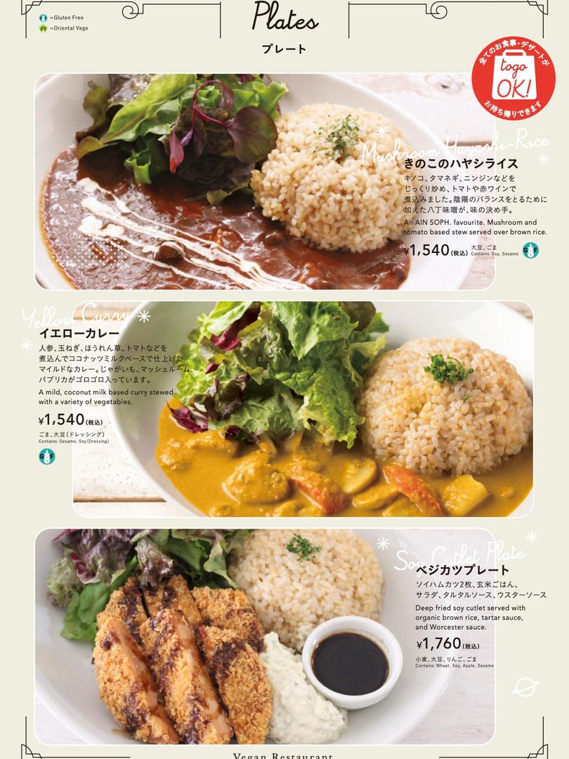 21_soar_plates-salad_holi_01.jpg