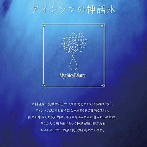 """アインソフの水をご自宅で《ミシカルウォーター》. """"Mythical Water"""" Water Supplement Packet"""