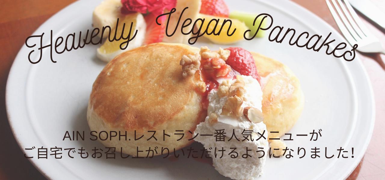 天上のヴィーガンパンケーキ
