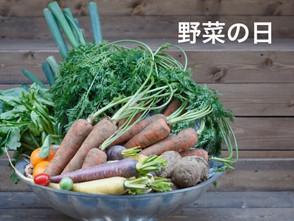 8月31日 MAX 野菜の日!