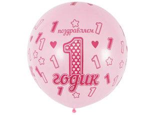 Большой шар 90 см. принт 1 годик цвет розовый