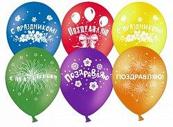 Букет из 10 латексных шаров рисунок Поздравляю