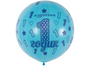 Большой шар 90 см. принт 1 годик цвет голубой