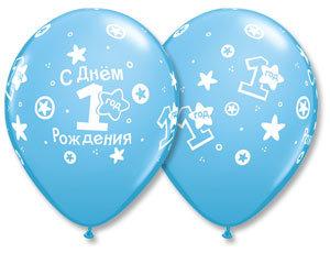 """Букет из 10 латексных шаров С Днем Рождения """"1"""" го"""