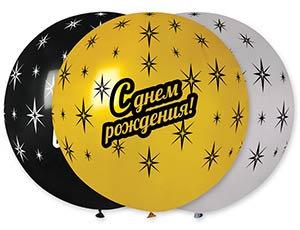 Большой шар 90 см. принт С Днём рождения цвет черный/золото/серебро