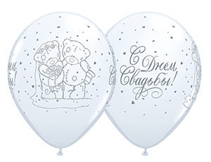Букет из 10 шаров латексных Me To You свадьба
