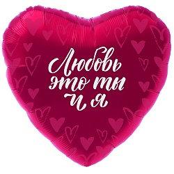 """Шар фольг. 18"""" Любовь, это ты и я"""