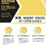 実用Word/Excel パーソナルレッスン