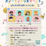 和田路地祭 x まちなか交流館 x IT部会 オンラインキッズイベント!
