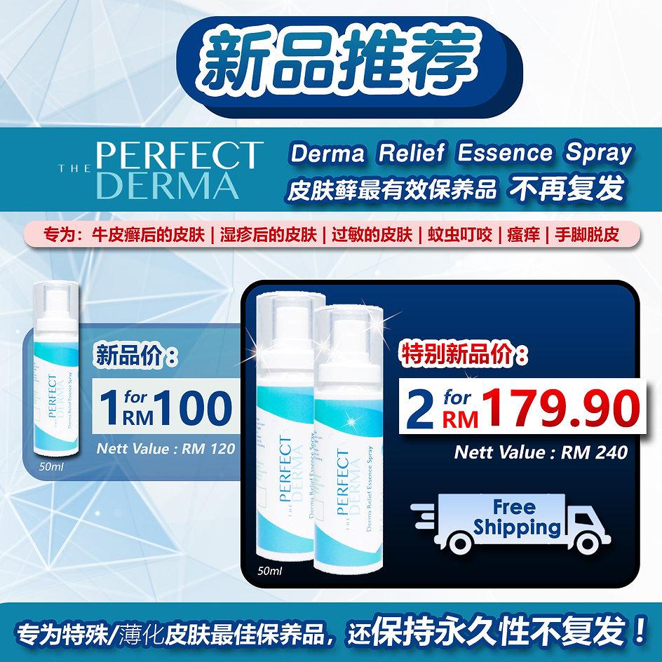 01_20201013_TPD Essence 2 price BC 100.j