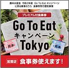 gotoeat_tokyo_analog_shop_use.png