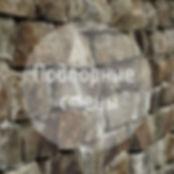 ПОдпорные стены(1).jpg