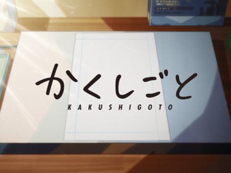 Summer Anime Review: Kakushigoto