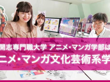You Can Now Study Anime and Manga at Kaishi Professional University Niigata