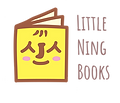 Little Ning Books Logo Transparent.png