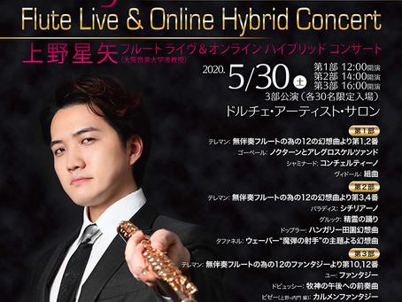20200530 上野星矢フルートライブ&オンラインハイブリッドコンサート