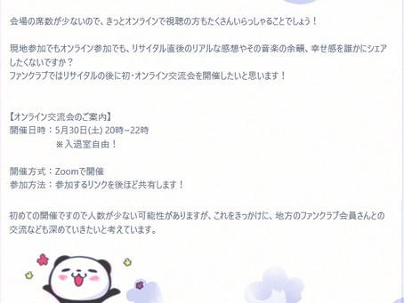 20200530 ファンクラブ初・オンライン交流会