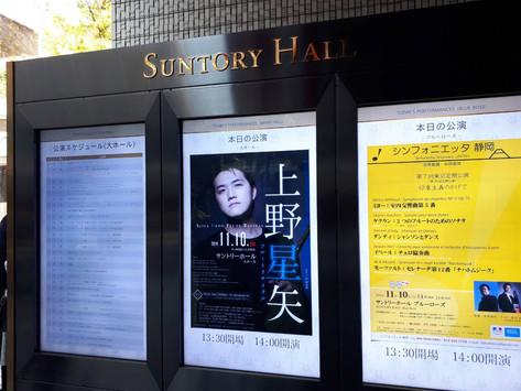 2019/11/10 「上野星矢フルートリサイタル2019」 サントリーホール