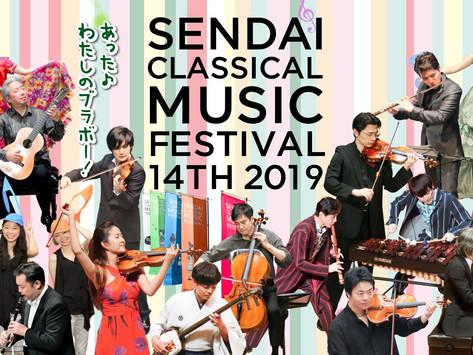 2019/10/5「仙台クラシックフェスティバル」