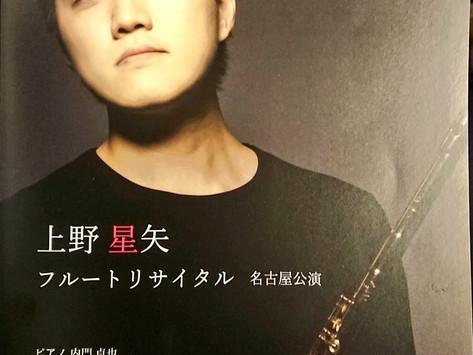 2019/10/8 「上野星矢フルートリサイタル2019」電気文化ホール レポートその①