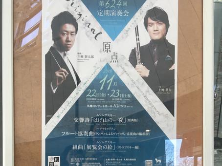 2019/11/22-23「札幌交響楽団 第624回定期演奏会」札幌コンサートホール Kitara