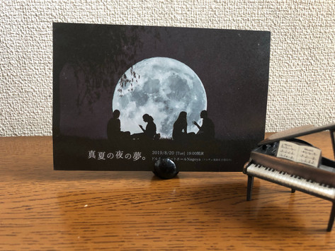 2019/8/20 「真夏の夜の夢・名古屋公演」ドルチェ名古屋