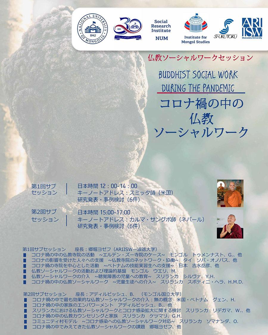 International conference-08_jap 1.2.jpg