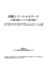 Initernationalization of social work education in Asia