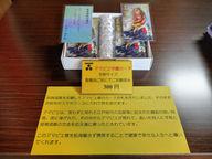 アマビエ守護カード