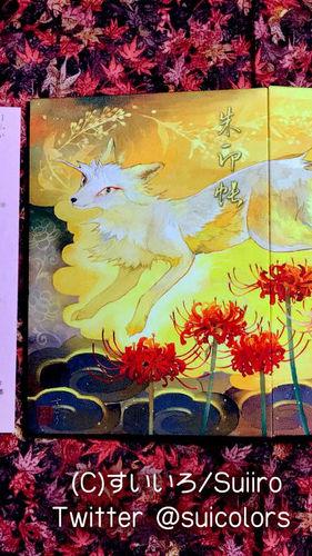 四花と金狐の御朱印帳