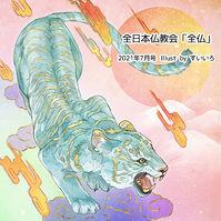 白虎ー燃ゆる魂と希望ー 全日本仏教会様の機関誌 「全仏」2021年7月号表紙画