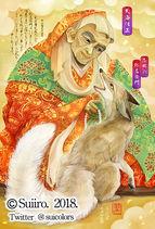 天海僧正と弥左衛門狐